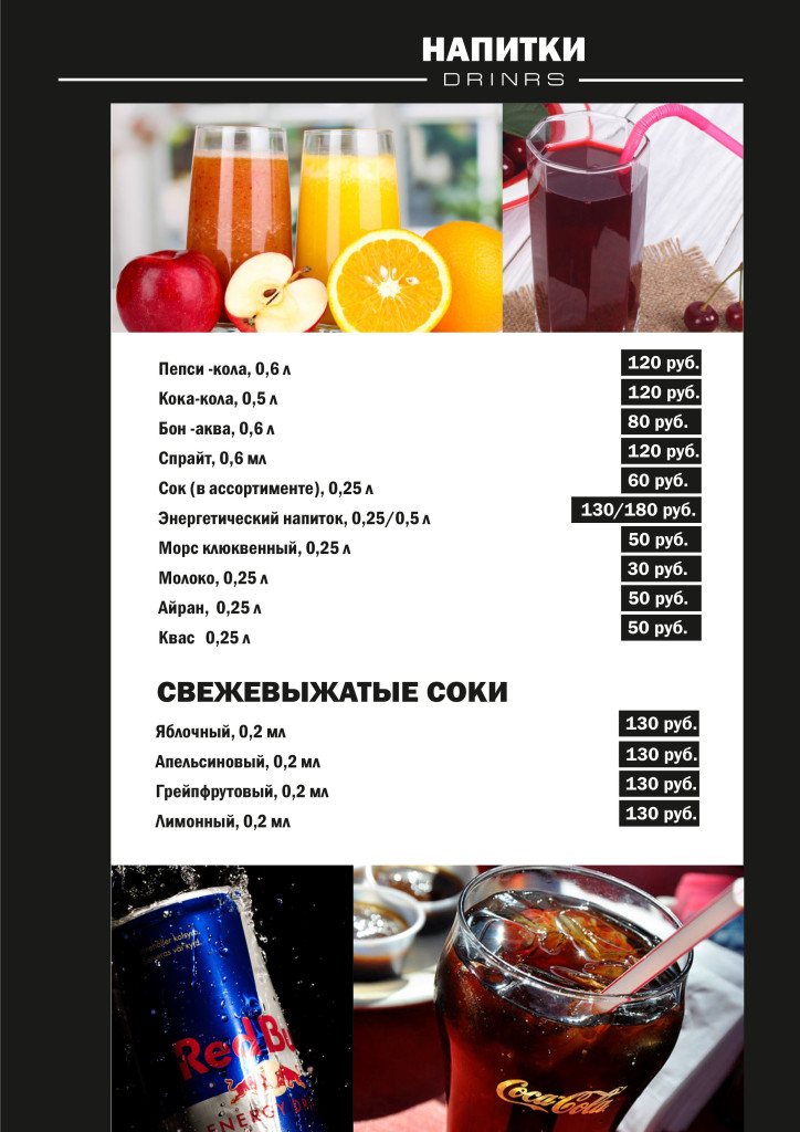 меню рахатбар а4.cdr